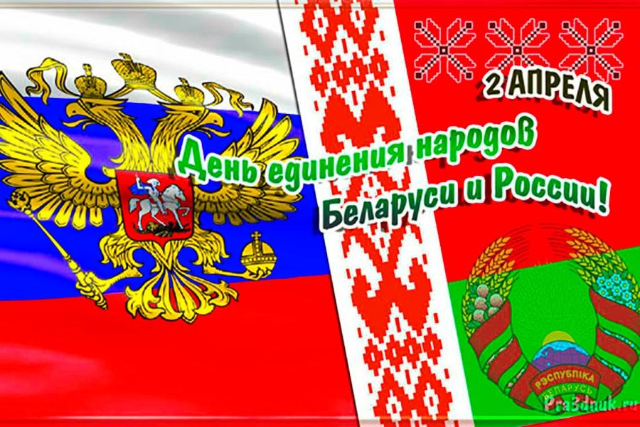 Открытки с днем единения народов россии и беларуси, открытки днем рождения
