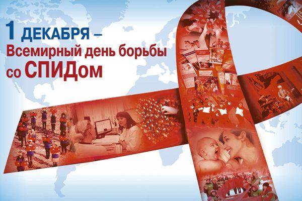 Всемирный день борьбы со СПИДом — 1 декабря